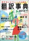 翻訳辞典2014