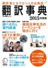 翻訳辞典2015