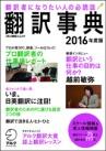 翻訳辞典2016