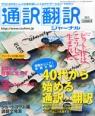 通本ジャーナル2013夏