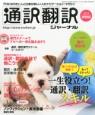 通翻ジャーナル2014春