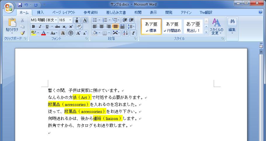 GlossaryMatch (4/6)