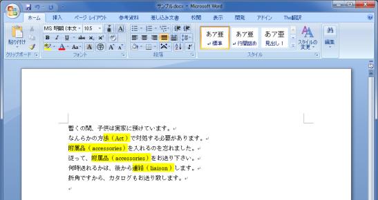 Word併記+蛍光