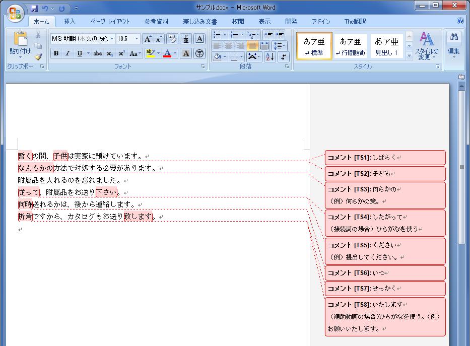 GlossaryMatch (6/6)