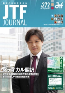 JTFJournal272-s