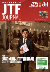 jtfjournal275