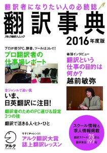 s翻訳事典2016