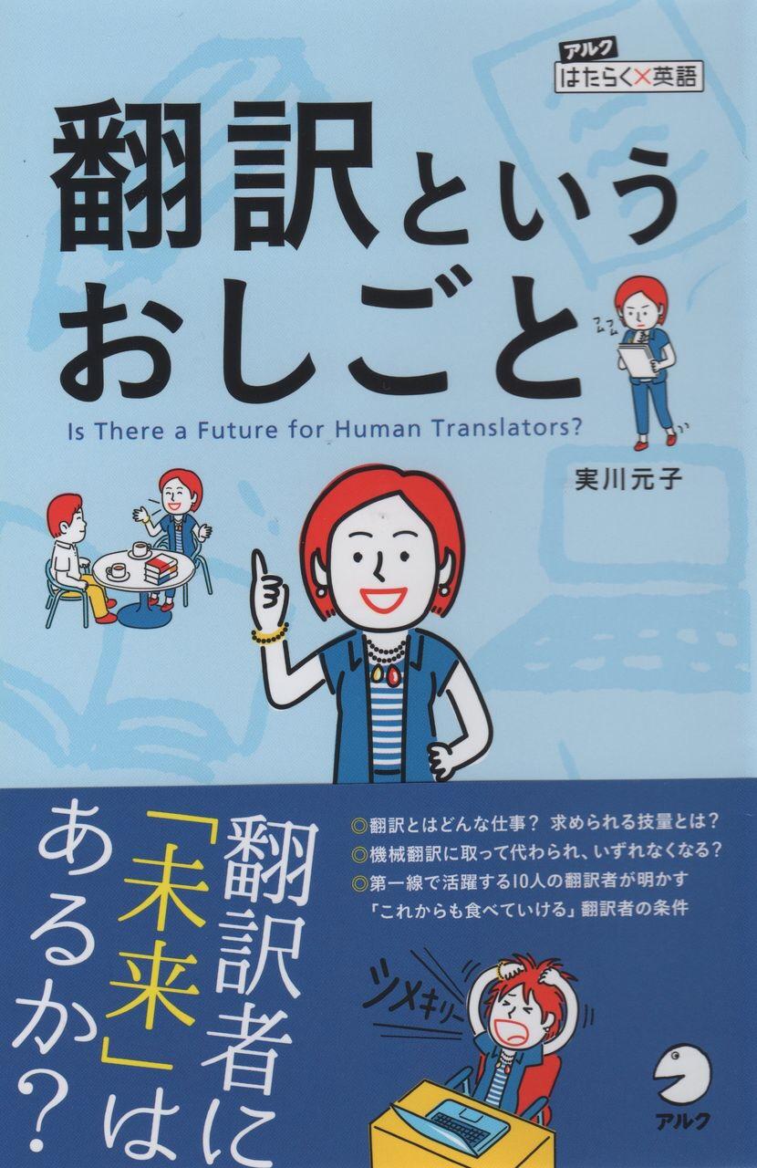 翻訳というおしごと/実川元子